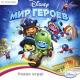 Disney Мир Героев (электронная версия)