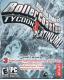 Atari Roller Coaster Tycoon 3: Platinum (электронная версия)