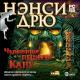 Her Interactive Нэнси Дрю. Чудовище пещеры Капу (электронная версия)