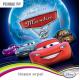 Disney Interactive Studios Тачки 2 (электронная версия)