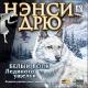 Her Interactive Нэнси Дрю. Белый волк Ледяного ущелья (электронная версия)