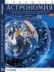 Открытая Астрономия 2.7 (электронная версия)