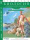 Открытая Биология 2.7 (электронная версия)