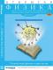 Открытая физика 2.7. часть 1 (электронная версия)