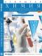 Открытая химия 2.7 (электронная версия)