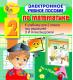 Marco Polo Group Электронное учебное пособие по математике для  2-го класса к учебнику Э. И. Александровой
