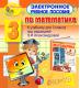 Электронное учебное пособие по математике для 3-го класса к учебнику Э. И. Александровой