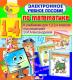 Электронное учебное пособие по математике для 1-4 классов к учебнику Э. И. Александровой