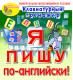 Клавиатурный тренажёр «Я пишу по-английски!» 2.0