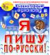 Клавиатурный тренажёр «Я пишу по-русски!»