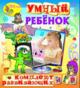 Комплект развивающих игр «Умный ребёнок»