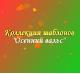 Шаблоны слайд-шоу «Осенний вальс»