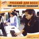 Изображение программы: «Русский для всех!». 1000 практических упражнений. Уровень 3 (ИстраСофт)