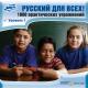 «Русский для всех!». 1000 практических упражнений. Уровень 1