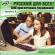 Изображение программы: «Русский для всех!». 1000 практических упражнений. Уровень 2 (ИстраСофт)