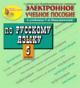 Marco Polo Group Интерактивный тренажер по русскому языку для 5 класса к учебнику Т.А.Ладыженской и др.
