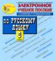 Marco Polo Group Интерактивный тренажер по русскому языку для 6 класса к учебнику М.Т.Баранова, Т.А.Ладыженской и др.