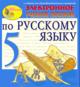 Электронное пособие по русскому языку  для 5 класса к учебнику М.М.Разумовской и др.