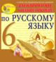 Интерактивный тренажер по русскому языку для 6 класса к учебнику М.М.Разумовской и др.