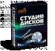 AMS Software Студия Дисков