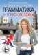 Грамматика английского языка Кирилла и Мефодия (интерактивный мультимедийный учебник)