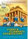 Учимся понимать архитектуру (практический курс серии «Школа развития личности Кирилла и Мефодия»)
