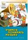 Учимся понимать музыку (практический курс серии «Школа развития личности Кирилла и Мефодия»)