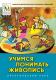 Учимся понимать живопись (практический курс серии «Школа развития личности Кирилла и Мефодия»)