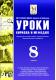 Сборник «Уроки Кирилла и Мефодия. 8 класс»