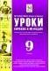 Сборник «Уроки Кирилла и Мефодия. 9 класс»