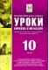 Сборник «Уроки Кирилла и Мефодия. 10 класс»