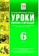 Сборник «Уроки Кирилла и Мефодия. 6 класс»
