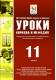 Изображение программы: Сборник «Уроки Кирилла и Мефодия. 11 класс» (Кирилл и Мефодий)
