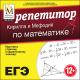 Репетитор Кирилла и Мефодия по математике Версия16.1.5