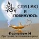 Котов Евгений Анатольевич Перпетуум М