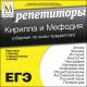 Репетиторы Кирилла и Мефодия (сборник по всем предметам) Версия 16.1.5