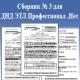 Сборник 3. 16 видов протоколов для ДНД ЭТЛ Профессионал .Нет