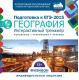 ФИЗИКОН Тренажёр по подготовке к ЕГЭ-2015. География