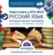 Тренажёр по подготовке к ЕГЭ-2015. Русский язык