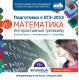 ФИЗИКОН Тренажёр по подготовке к ЕГЭ-2015. Математика (базовый уровень)
