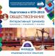 Тренажёр по подготовке к ЕГЭ-2015. Обществознание