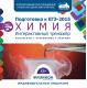 ФИЗИКОН Тренажёр по подготовке к ЕГЭ-2015. Химия