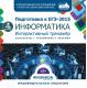 Тренажёр по подготовке к ЕГЭ-2015. Информатика (Си)