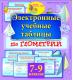 Электронные учебные таблицы по геометрии. 7-9 классы