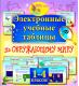 Электронные учебные таблицы к курсу «Окружающий мир». 1-4 классы