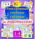 Электронные учебные таблицы по информатике. 1-4 классы
