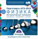 Тренажёр по подготовке к ЕГЭ-2015. Физика