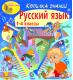 Копилка знаний. Русский язык