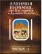 История: наука или вымысел? Фильм4. Алхимия пирамид или как строили в Древнем Египте Версия 1.0.3