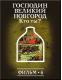 История: наука или вымысел? Фильм6. Господин Великий Новгород, кто ты?